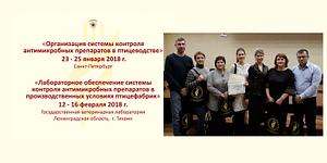 СКАМП ДЛЯ СПЕЦИАЛИСТОВ ПТИЦЕФАБРИК ЯНВАРЬ-ФЕВРАЛЬ 2018 ГОДА